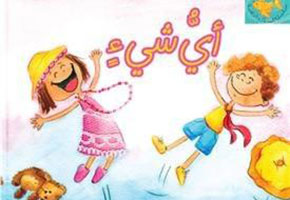 Arabic Story Book About Childrens Imaginations & Pretend Play