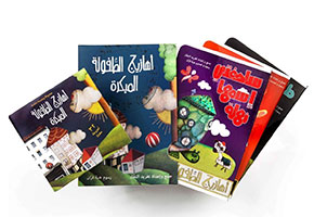 Arabic Education Collection Books