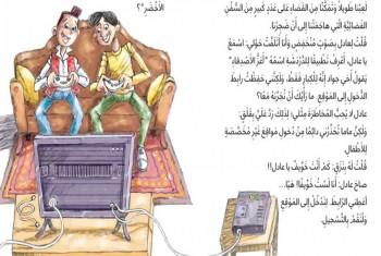 Arabic DVDs for children
