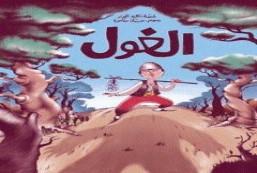 العربية ، قصص الأطفال العربية ، كتاب الأطفال العرب ، تعليم اللغة العربية