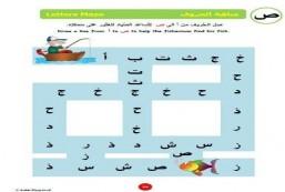 Learn the Arabic Alphabet - تعلم الأبجدية العربية