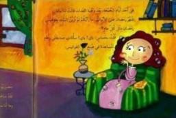 تعلم اللغة العربية ، قصص الأطفال العربية ، كتاب الأطفال العرب ، تعليم اللغة العربية