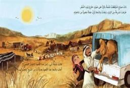 كتب أطفال عربية ، قصص للأطفال باللغة العربية, Arabic Children Books, Kid stories in arabic language