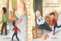 قصص الأطفال باللغة العربية ، كتب الأطفال