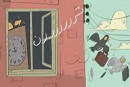 Salwa Sleepy Head Paperback – January 1, 2021 - arabic children war