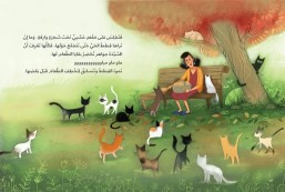 Arabic humourous children storybook