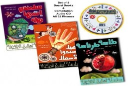 Arabic Children's Book