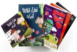 Arabic Children