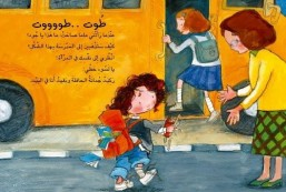Arabic kid stories