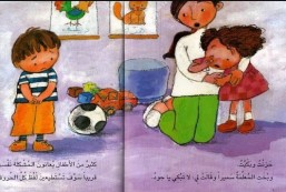 Arabic Children's story Book - adventure kid arabic book