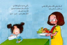 Children stories in Arabic