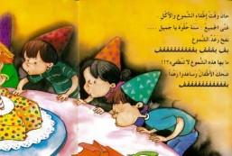 قصص ممتعة للأطفال