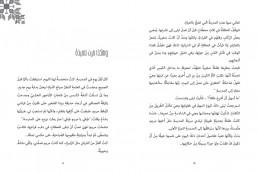 Arabic children adventure story books