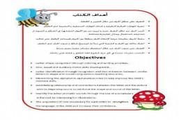 تعلم الحروف الهجائية العربية