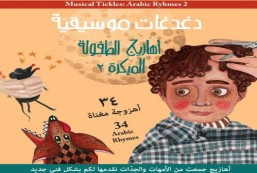 musical tickles arabic rhymes