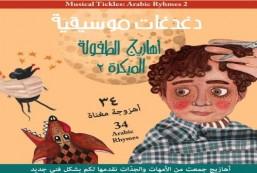 musical tickles arabic rhymes