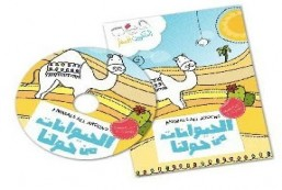 teach children arabic dvd set