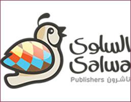 دار السلوى - alsalwabooks