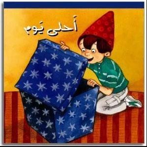 Most Beautiful Day Arabic Children's Book Goldfish Series كتب للأطفال
