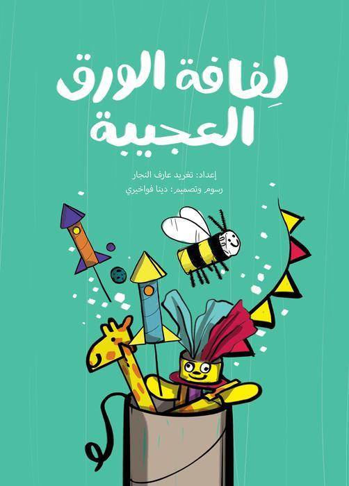 The Amazing Toilet Paper Roll - Arabic Children Book