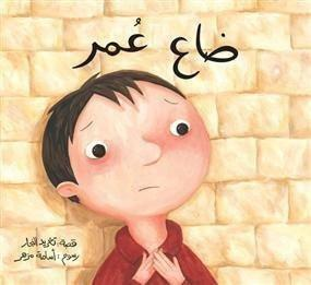 Omar is Lost, Arabic Children's Book
