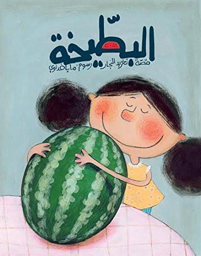 The Watermelon -  (Arabic Children's Book)