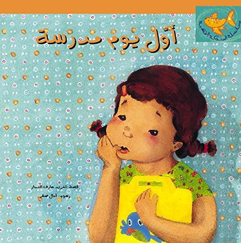 The First Day of School: Arabic Story Book for Kids (Goldfish Series)