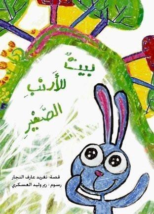 Arabic Children books,Arabic Kid Stories in Arabic - كتب قصص الأطفال