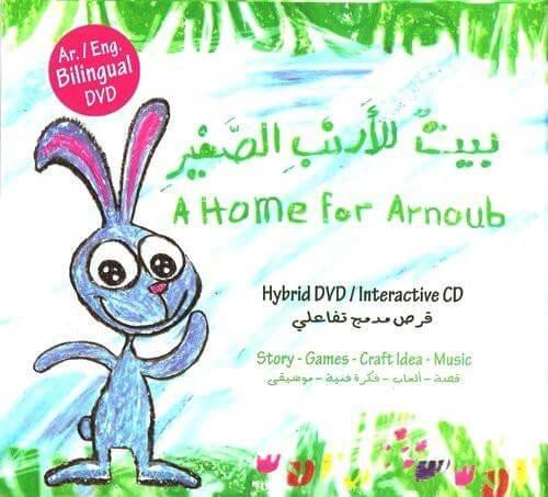 A Home for Arnoub (Hybrid DVD / Interactive CD) بيت للأرنب الصغير