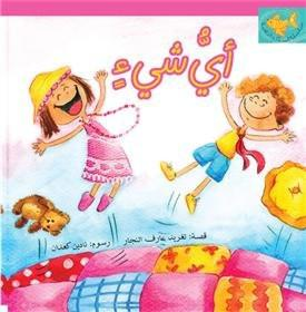 Arabic Story Book About Children's Imaginations & Pretend Play