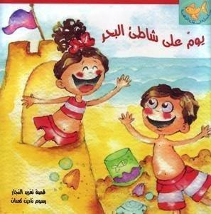 A Day on the Beach: Arabic Story Book for Kids (Goldfish Series)