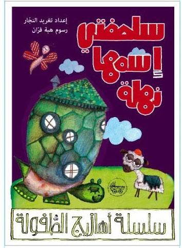 Arabic Nursery Rhymes Box Set compilation audio CD Board Books