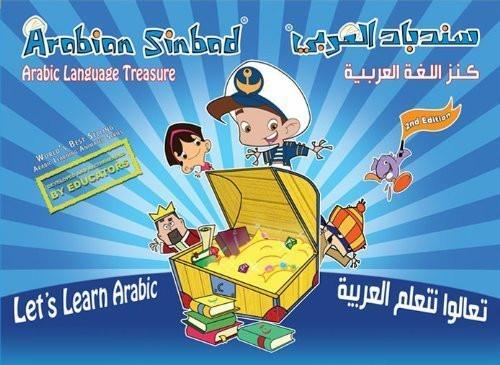 Arabian Sinbad Treasure Chest,Arabic Interactive Child adventure Book