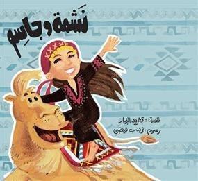 Nashma and Jasem : Arabic Children's Book (Best Friends' Series)