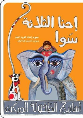 Us Three Together : Arabic Children's Book (Musical Tickles Series)