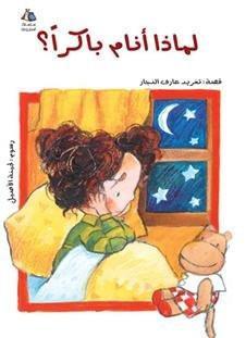 Why Should I Sleep Early: Arabic Kids Picture Books