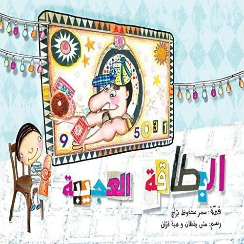 The Amazing Card - Arabic Children Book