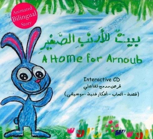 CD ROM Bilingual Arabic English Animated Story Book Animated Video