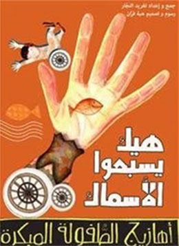 Children Arabic Nursery Rhymes Songs with Hand Signs Classic Audio CD