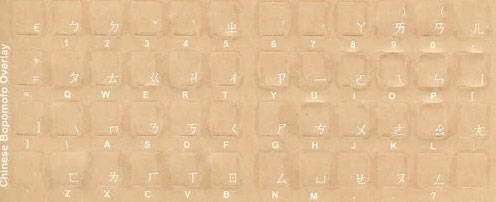 Chinese Bopomofo Keyboard Stickers