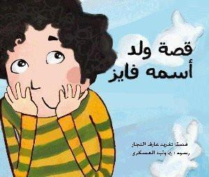 Arabic Children's Books Magic Lantern Series mix of reality fantasy