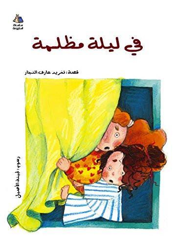 On a Dark Night (Arabic Children's Book) (Halazone Series)