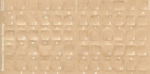 Language Belarusian Keyboard bilanguage Stickers Labels Overlays