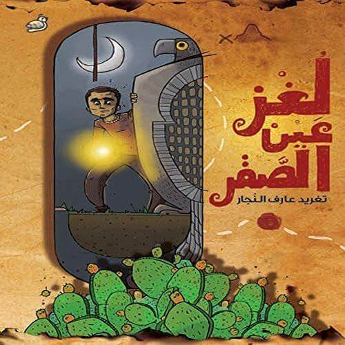The Mystery of the Falcon's Eye - Arabic Children Book كتب عربية