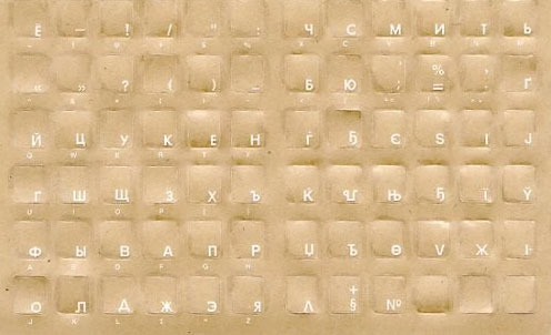 Russian Cyrillic Keyboard Overlays Stickers Reverse Print Transparent