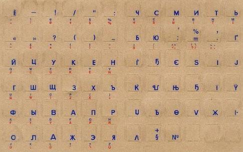 Transparent Russian Cyrillic Keyboard International Language Stickers