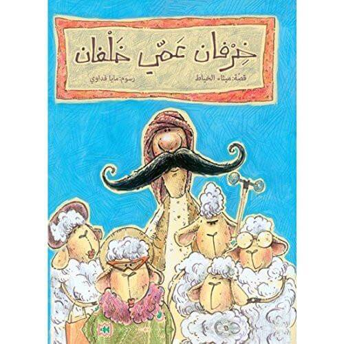 Uncle Khalfan's Sheep - Arabic Children Book