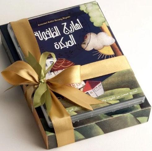 popular Arabic rhymes - illustrated board books audio Cd animated DVD