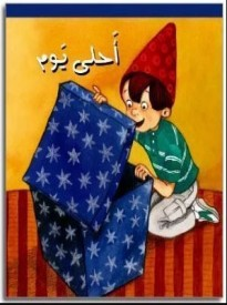 Most Beautiful Day Arabic Children's Book Goldfish Series كتب للأطفال