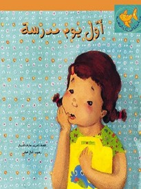 كتب قصص الأطفال, Arabic Children's Books the Goldfish Series: Interactive fun filled stories for children 3-7 years old.